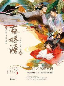 百妖谱(2)