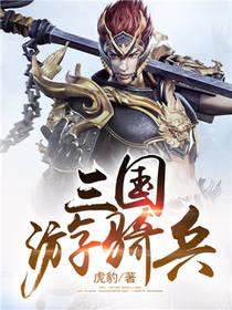 三国游骑兵