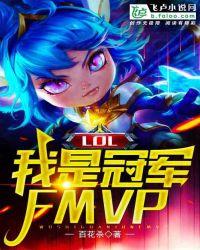 LOL:我是冠军FMVP