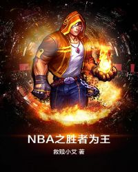 NBA之胜者为王