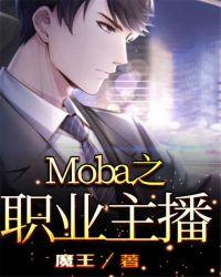 Moba之职业主播